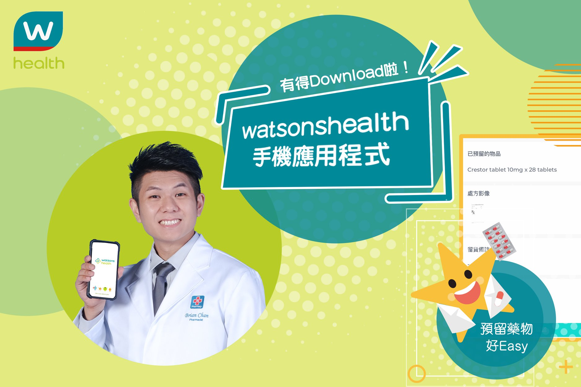 【watsonshealth你嘅健康守護APP❤ We Care About Your Health】
