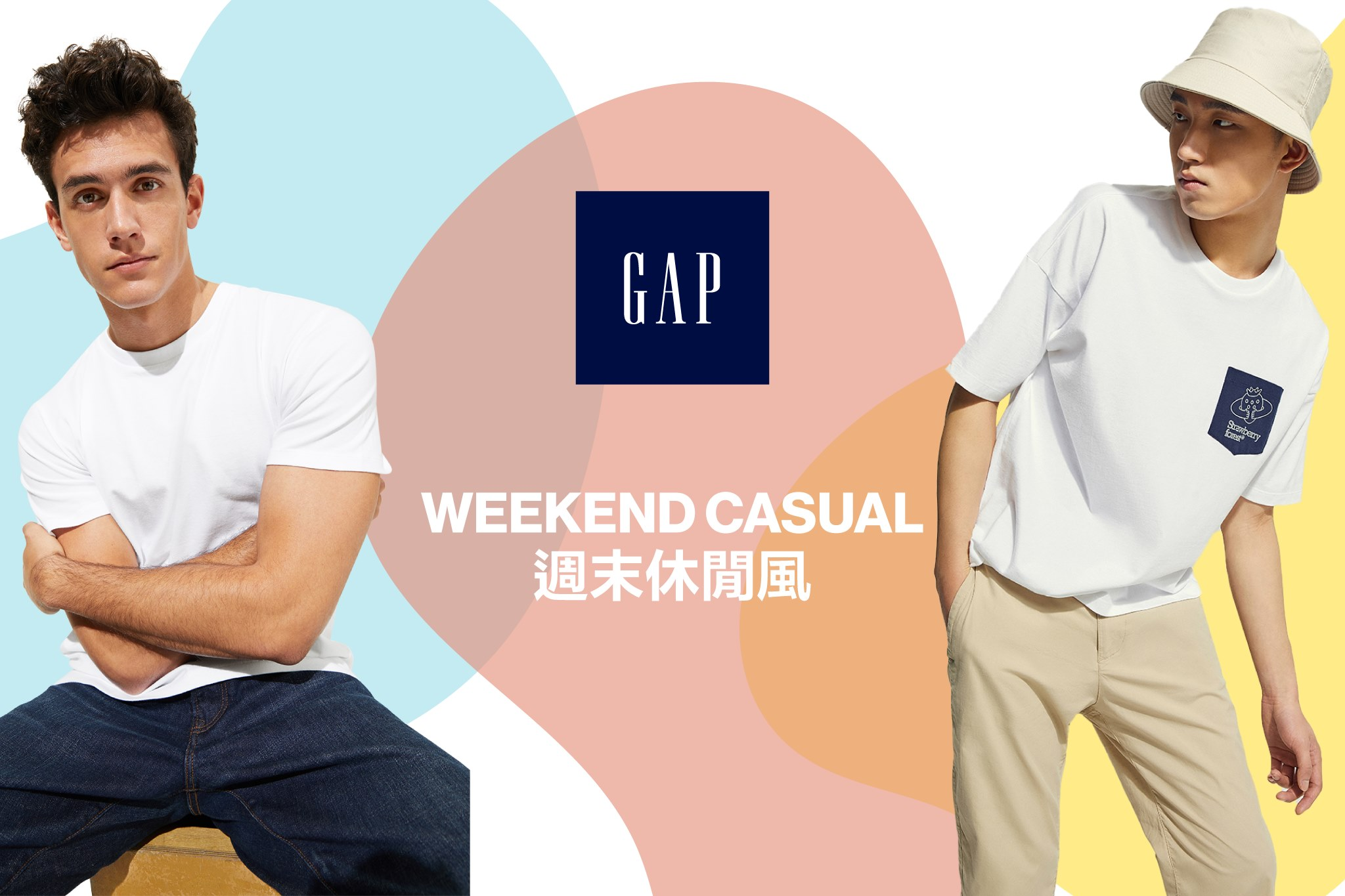 【Walk into the Weekend in Style | 休閒時尚迎週末】