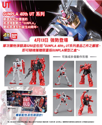 【#4月13日強勢登場: GUNPLA 40th Anniversary UT系列】
