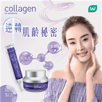 【逆轉肌齡💫 Collagen by Watsons回復青春秘密】