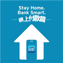 "【""Stay Home. Bank Smart."" – 網上付款篇🛒】"