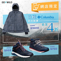 #網店獨家  【日版Columbia 低至四折】 COLUMBIA Men's Panorama Stream Jacket: festivalwalk