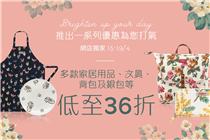 【☀Brighten Up Your Day🌈】Cath Kidston網店推出一系列優惠為您打打氣!